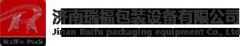 济南瑞福包装设备有限公司